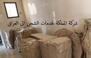 شركة شحن من جدة الى العراق